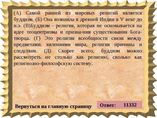 Вернуться на главную страницу Ответ: 11332 (А) Самой ранней из мировых рел...