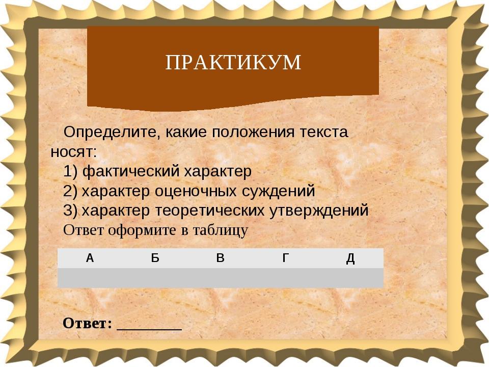 ПРАКТИКУМ Определите, какие положения текста носят: 1) фактический характер 2...