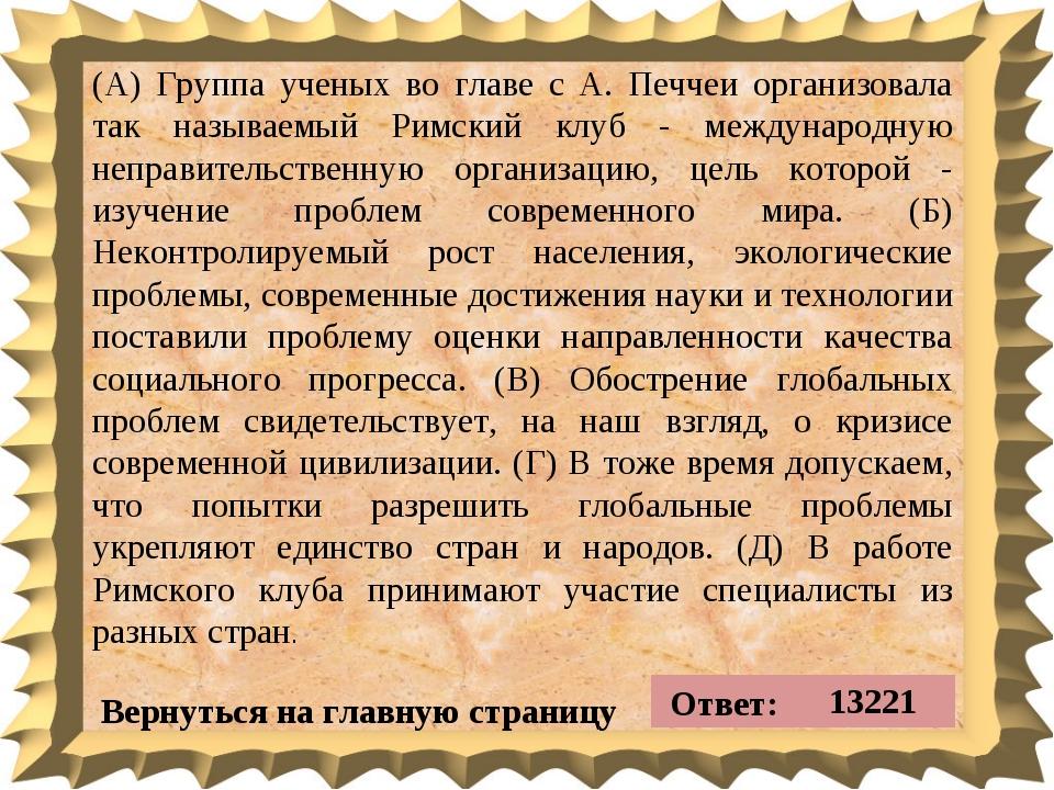 Вернуться на главную страницу Ответ: 13221 (А) Группа ученых во главе с А....