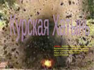 Автор: Биленко Людмила Сергеевна, зам. директора по воспитательной работе МОУ