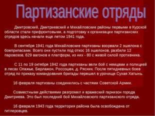 Дмитровский, Дмитриевский и Михайловские районы первыми в Курской области ст
