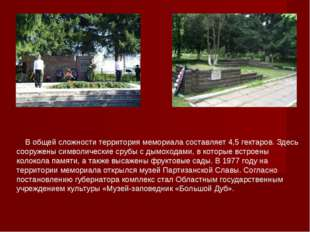 В общей сложности территория мемориала составляет 4,5 гектаров. Здесь сооруж