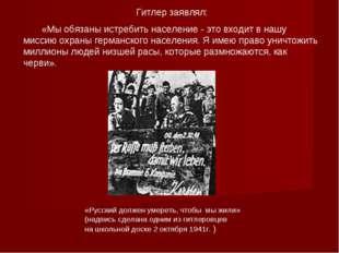 Гитлер заявлял: «Мыобязаны истребить население- это входит внашу миссию ох