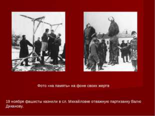 Фото «напамять» нафоне своих жертв 19 ноября фашисты казнили в сл. Михайлов
