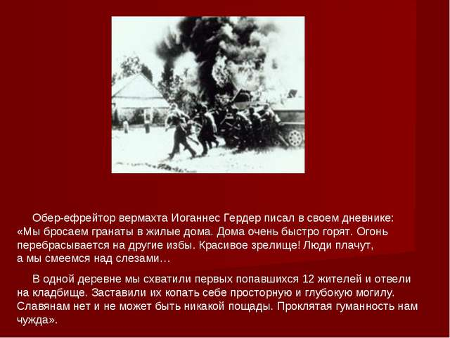 Обер-ефрейтор вермахта Иоганнес Гердер писал всвоем дневнике: «Мыбросаем г...
