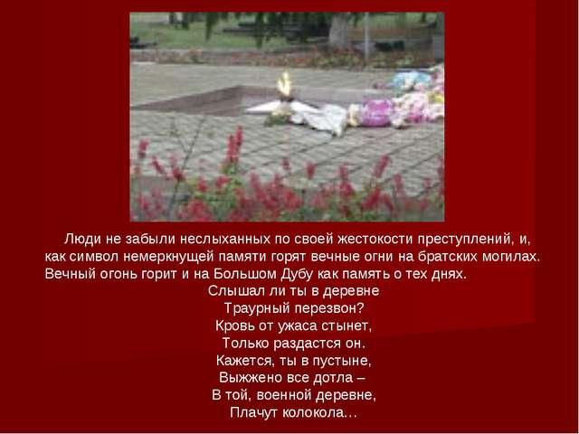Люди не забыли неслыханных по своей жестокости преступлений, и, как символ н...