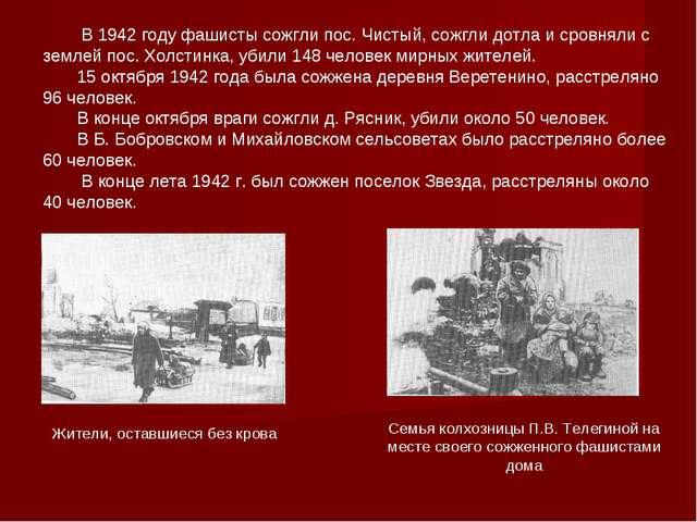 В 1942 году фашисты сожгли пос. Чистый, сожгли дотла и сровняли с землей пос...