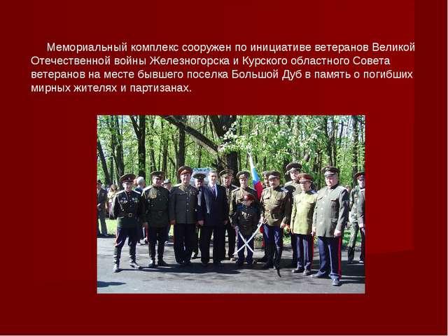 Мемориальный комплекс сооружен по инициативе ветеранов Великой Отечественной...