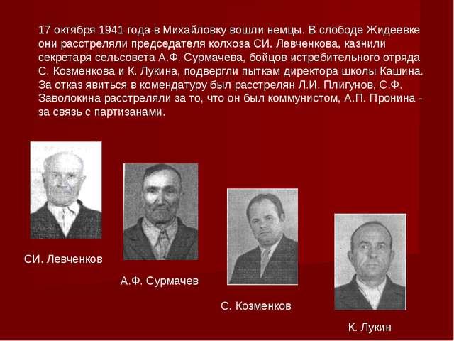 17 октября 1941 года в Михайловку вошли немцы. В слободе Жидеевке они расстре...