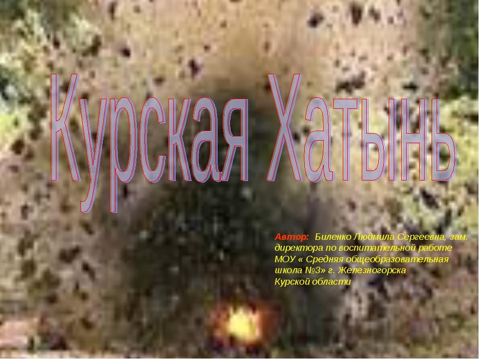 Автор: Биленко Людмила Сергеевна, зам. директора по воспитательной работе МОУ...