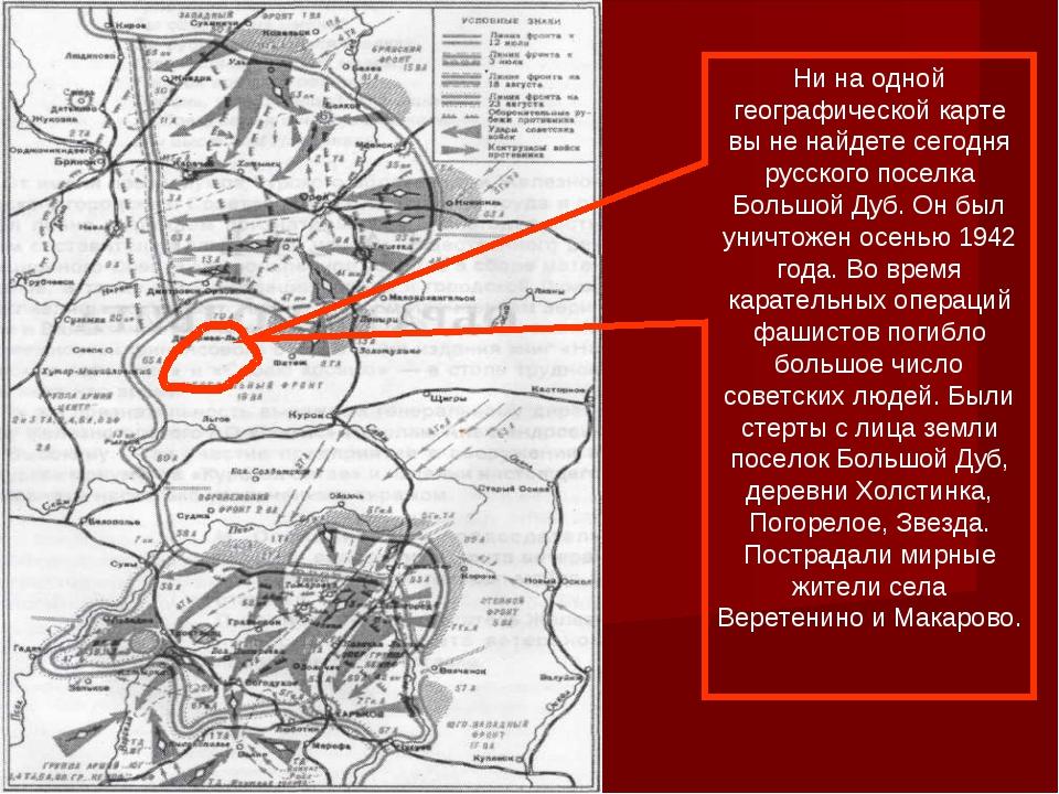Ни на одной географической карте вы не найдете сегодня русского поселка Больш...