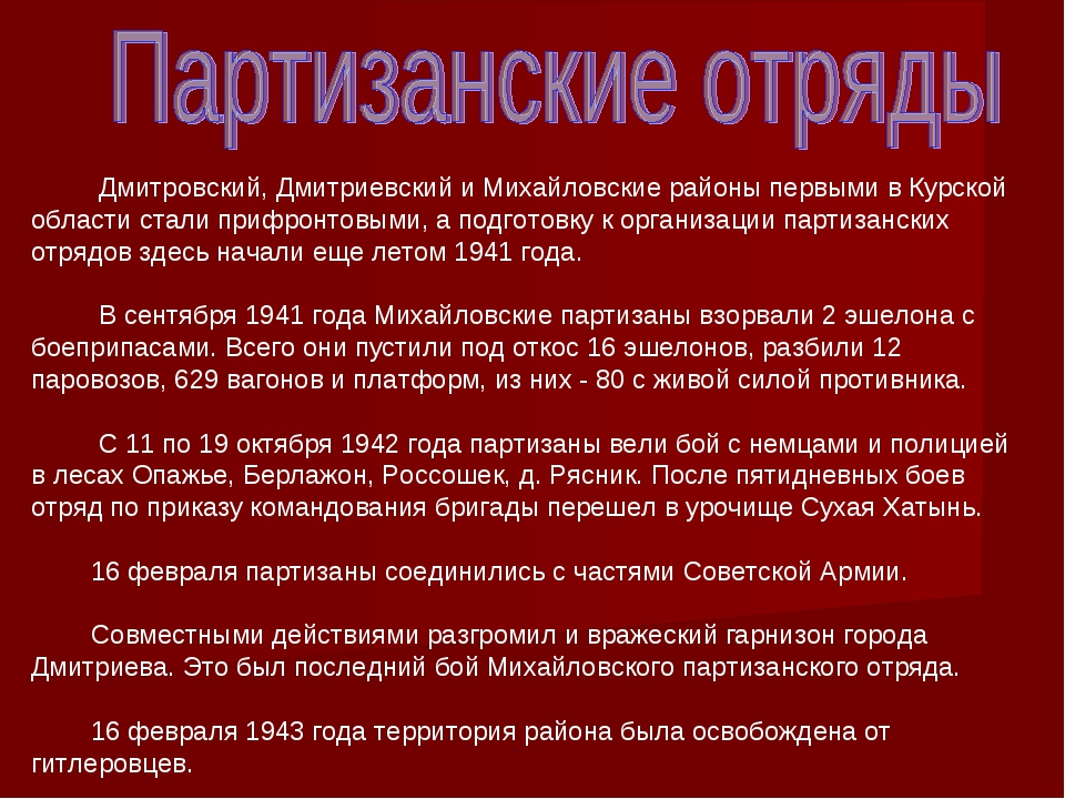 Дмитровский, Дмитриевский и Михайловские районы первыми в Курской области ст...