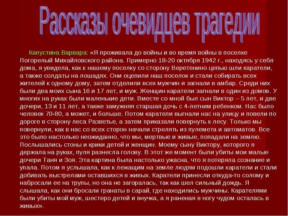 Капустина Варвара: «Я проживала до войны и во время войны в поселке Погорелы...