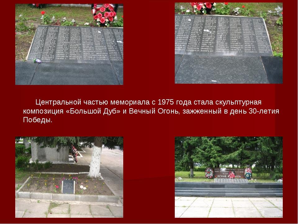 Центральной частью мемориала с 1975 года стала скульптурная композиция «Боль...