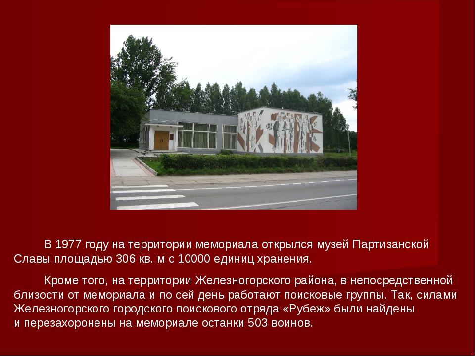 В1977 году натерритории мемориала открылся музей Партизанской Славы площад...