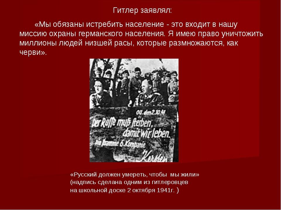 Гитлер заявлял: «Мыобязаны истребить население- это входит внашу миссию ох...