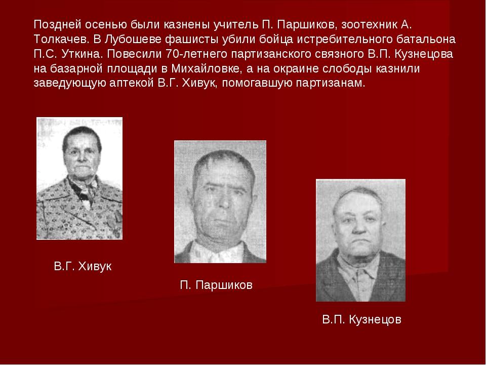 Поздней осенью были казнены учитель П. Паршиков, зоотехник А. Толкачев. В Луб...