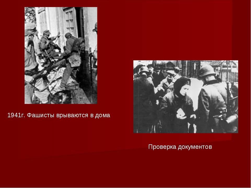 1941г. Фашисты врываются вдома Проверка документов