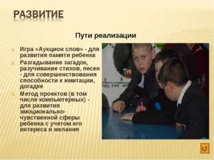 Игра «Аукцион слов» - для развития памяти ребенка Разгадывание загадок, разуч