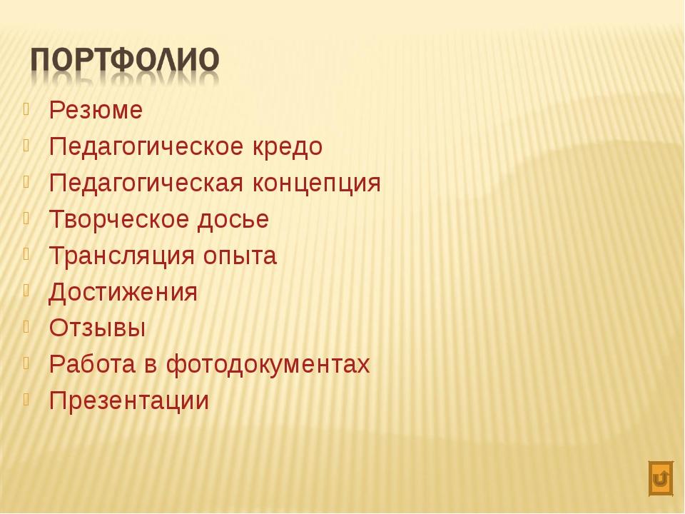 Резюме Педагогическое кредо Педагогическая концепция Творческое досье Трансля...