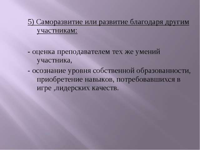 5) Саморазвитие или развитие благодаря другим участникам: - оценка преподава...