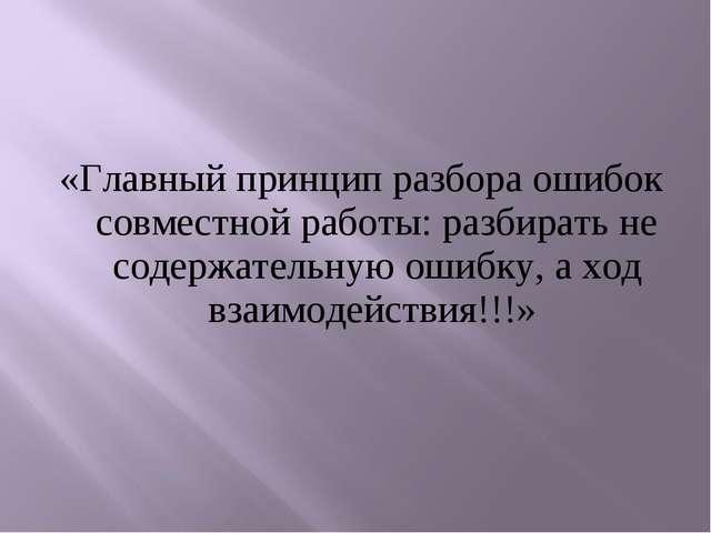 «Главный принцип разбора ошибок совместной работы: разбирать не содержательн...