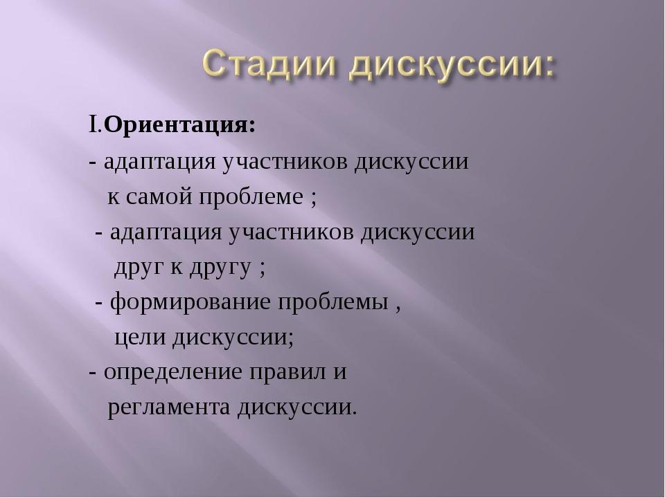 I.Ориентация: - адаптация участников дискуссии к самой проблеме ; - адаптация...