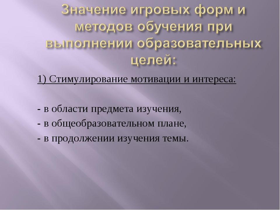 1) Стимулирование мотивации и интереса: - в области предмета изучения, - в о...