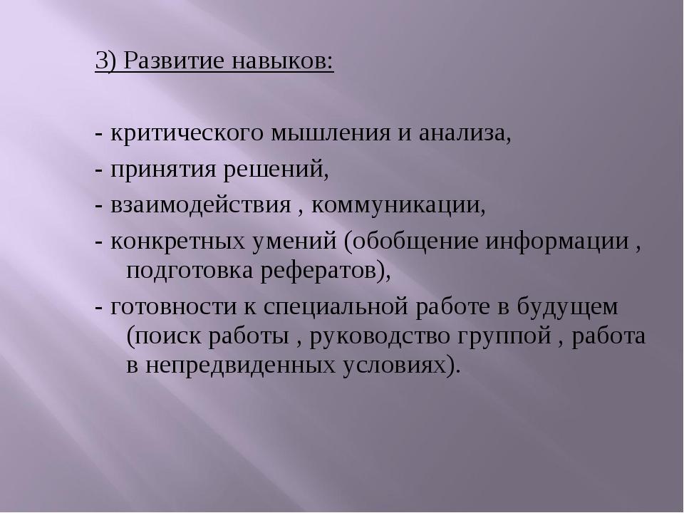 3) Развитие навыков: - критического мышления и анализа, - принятия решений, -...
