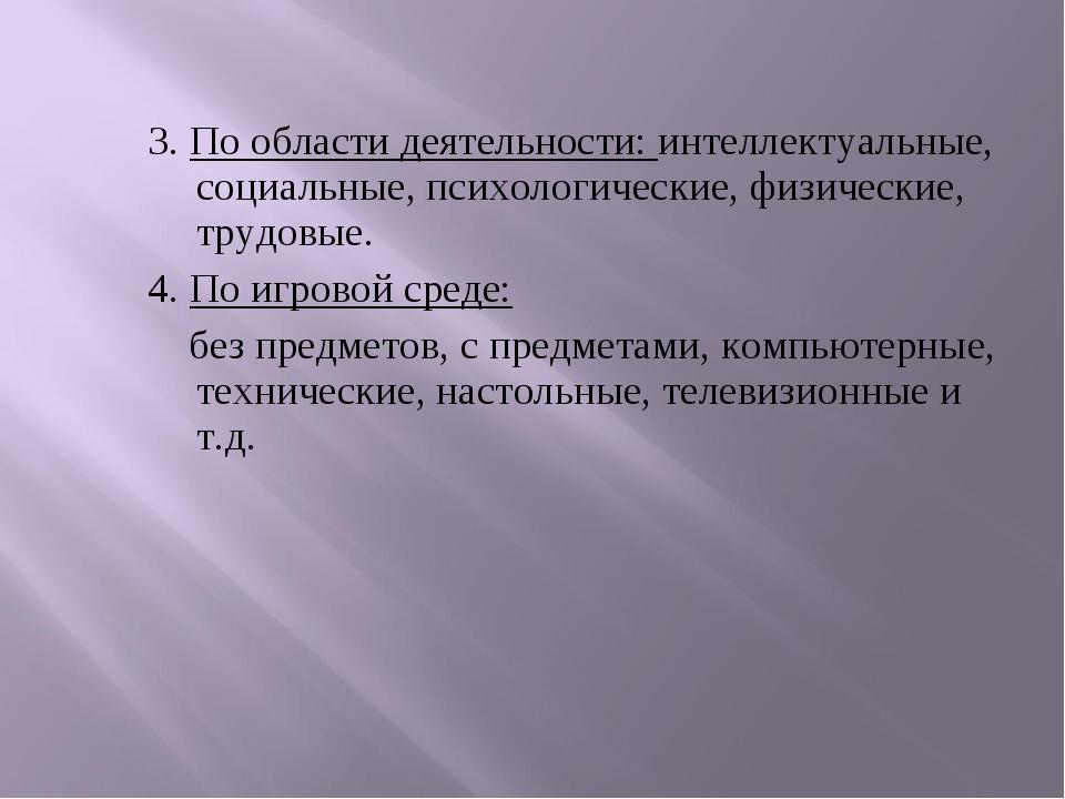 3. По области деятельности: интеллектуальные, социальные, психологические, ф...