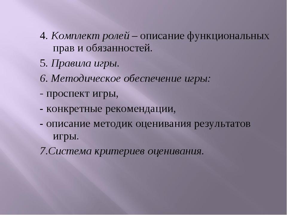 4. Комплект ролей – описание функциональных прав и обязанностей. 5. Правила...