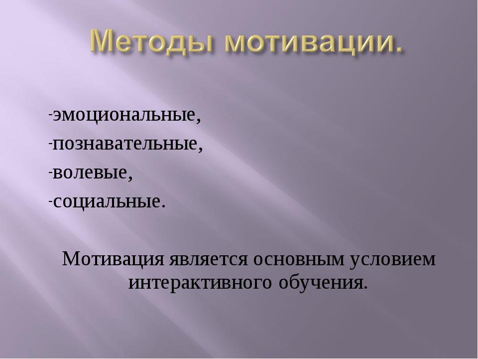 эмоциональные, познавательные, волевые, социальные. Мотивация является основ...