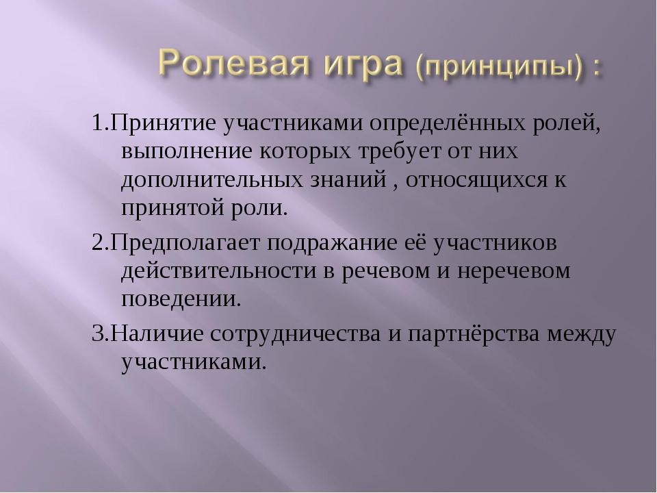 1.Принятие участниками определённых ролей, выполнение которых требует от них...