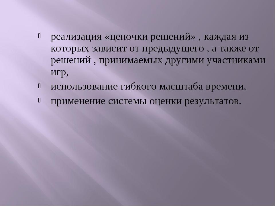 реализация «цепочки решений» , каждая из которых зависит от предыдущего , а...