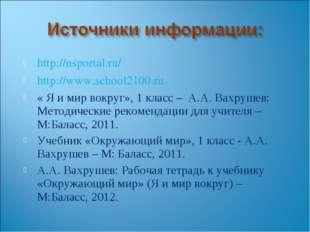 http://nsportal.ru/ http://www.school2100.ru « Я и мир вокруг», 1 класс – А.А