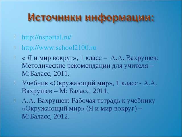 http://nsportal.ru/ http://www.school2100.ru « Я и мир вокруг», 1 класс – А.А...