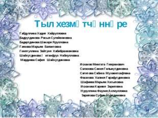 Тыл хезмәтчәннәре Габдуллина Хадия Хайрулловна Бадрутдинова Рокыя Сулеймановн