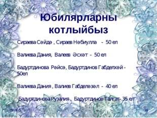 * Сираева Сәйдә , Сираев Нәбиулла - 50 ел Валиева Дания, Валеев Әсхәт - 50 ел