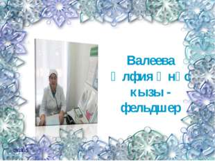 Валеева Әлфия Әнәс кызы - фельдшер * *