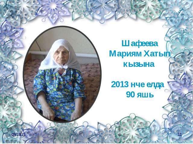 Шафеева Мариям Хатып кызына 2013 нче елда 90 яшь * *
