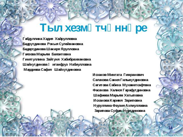 Тыл хезмәтчәннәре Габдуллина Хадия Хайрулловна Бадрутдинова Рокыя Сулеймановн...