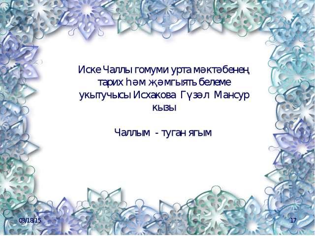 * Иске Чаллы гомуми урта мәктәбенең тарих һәм җәмгыять белеме укытучысы Исхак...