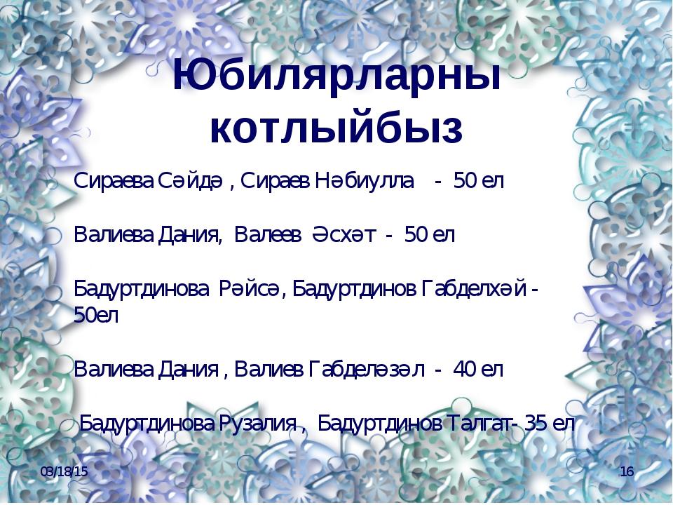 * Сираева Сәйдә , Сираев Нәбиулла - 50 ел Валиева Дания, Валеев Әсхәт - 50 ел...