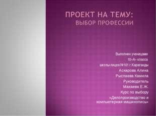 Выполнен ученицами 10«А» класса школы-лицея №101 г.Караганды Аскарова Алина Р
