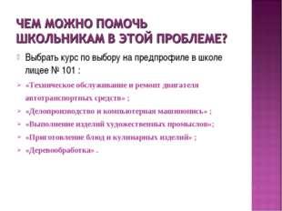 Выбрать курс по выбору на предпрофиле в школе лицее № 101 : «Техническое обсл