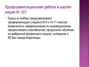 Профориентационная работа в школе-лицее № 101 Курсы по выбору предусматривают