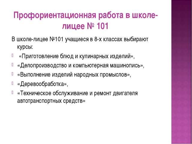 Профориентационная работа в школе-лицее № 101 В школе-лицее №101 учащиеся в 8...