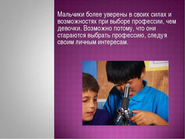 Мальчики более уверены в своих силах и возможностях при выборе профессии, чем...