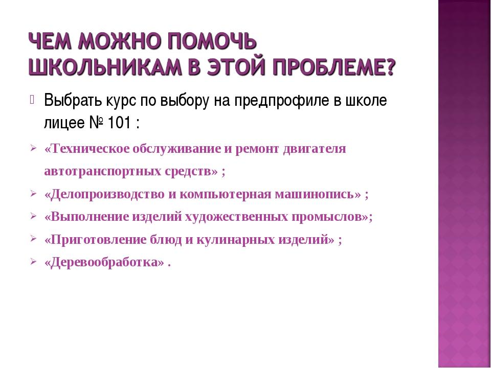 Выбрать курс по выбору на предпрофиле в школе лицее № 101 : «Техническое обсл...