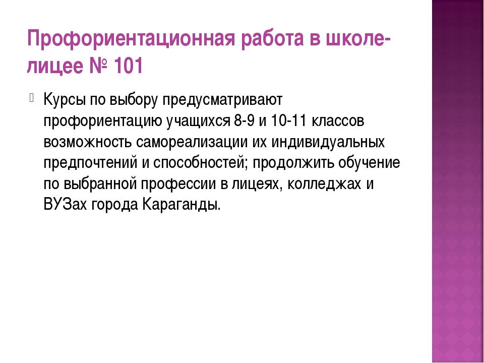 Профориентационная работа в школе-лицее № 101 Курсы по выбору предусматривают...